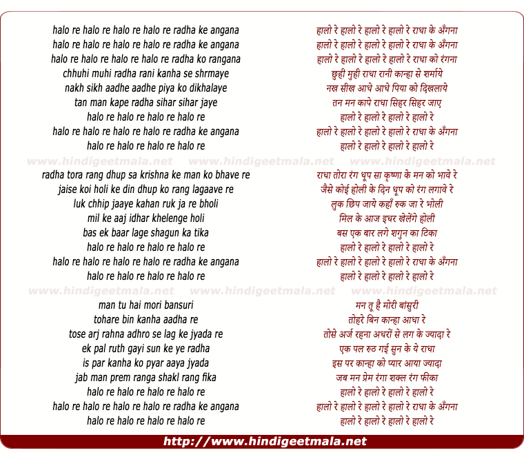 lyrics of song Halo Re Halo Re
