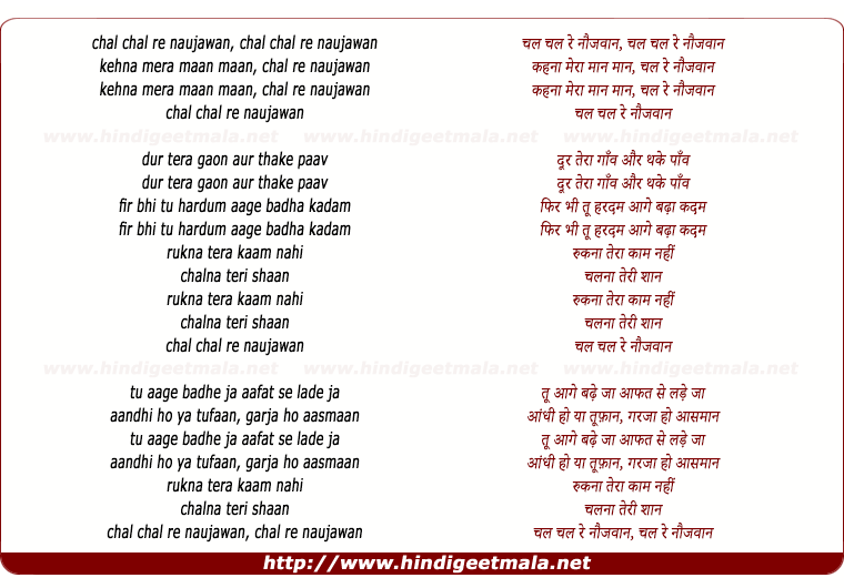 lyrics of song Chal Chal Re Naujawan