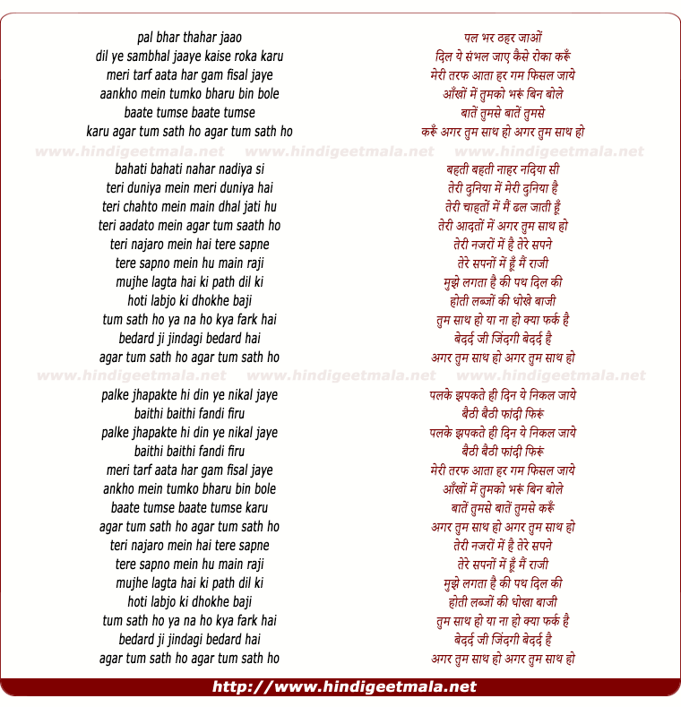 lyrics of song Agar Tum Saath Ho