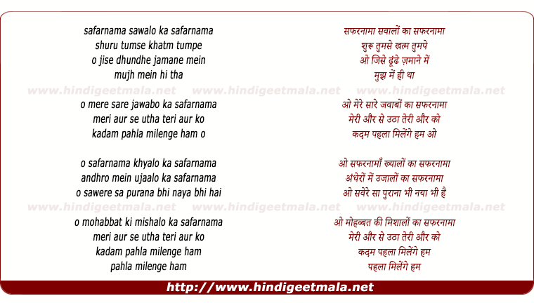 lyrics of song Safarnama Khayalon Ka