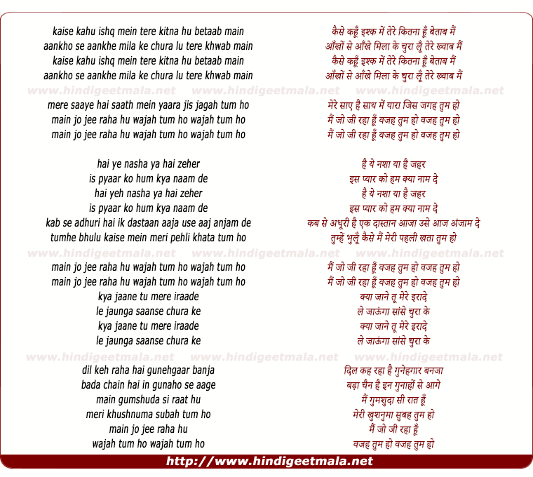 lyrics of song Kaise Kahu Ishq Mein Tere Kitna Hu Betaab Main
