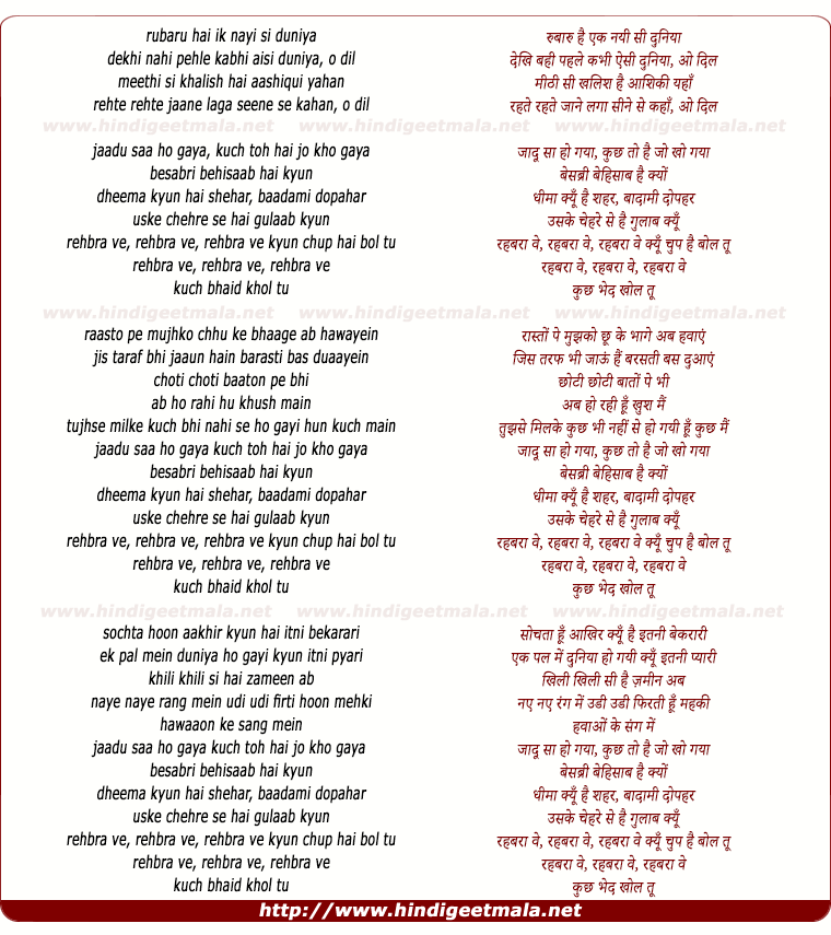 lyrics of song Rehbra Ve