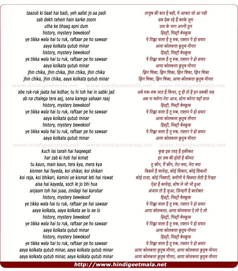 lyrics of song Kolkata Qutub Minar (Hindi Version)