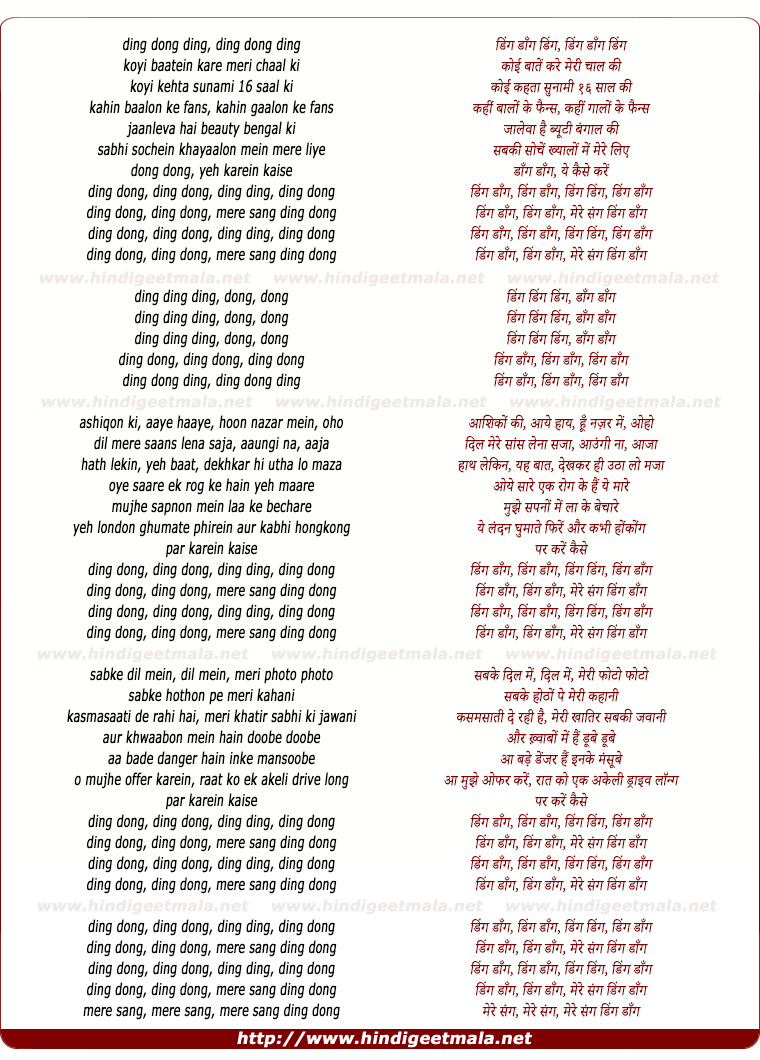 lyrics of song Ding Dong (Guddu Ki Gun)