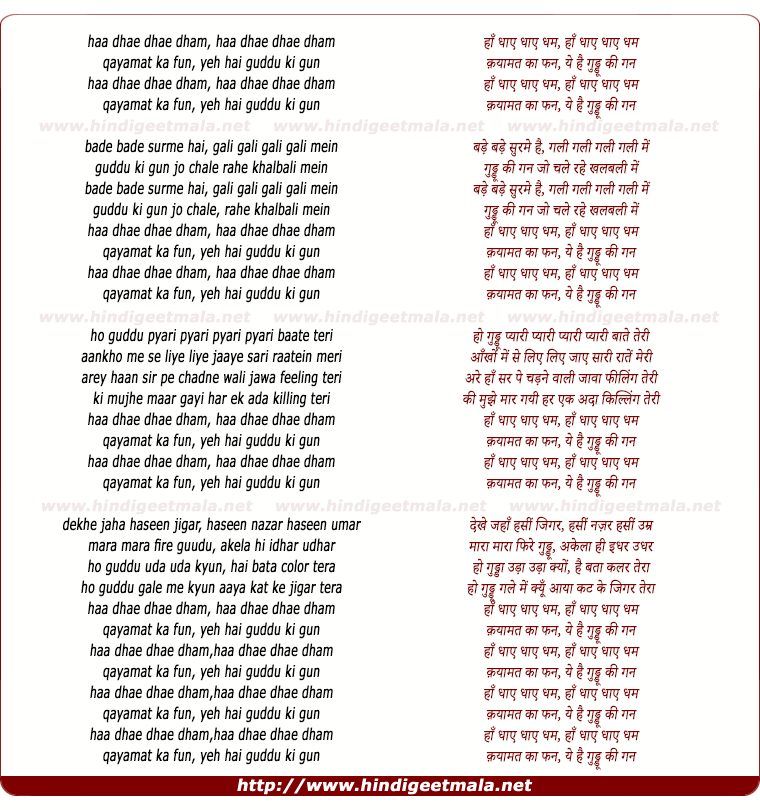 lyrics of song Guddu Ki Gun