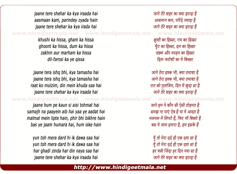 lyrics of song Jaane Tere Shehar