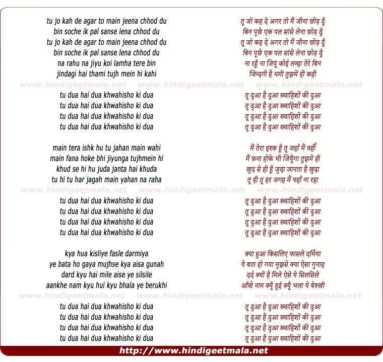 lyrics of song Tu Dua Hai Duaa