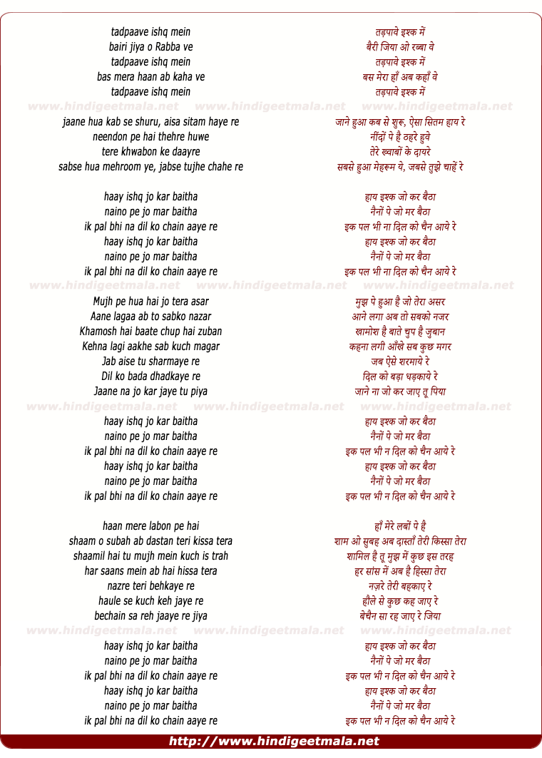 lyrics of song Tadpave Ishq Me