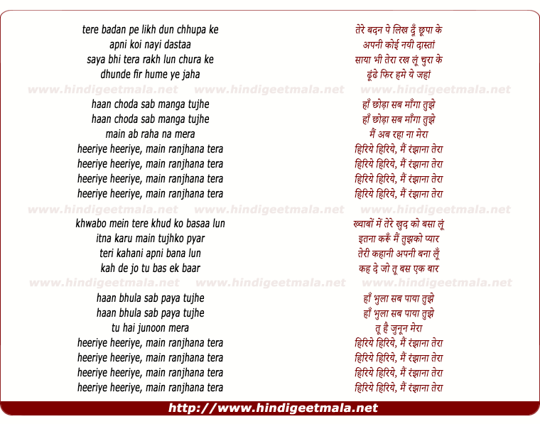 lyrics of song Heeriye