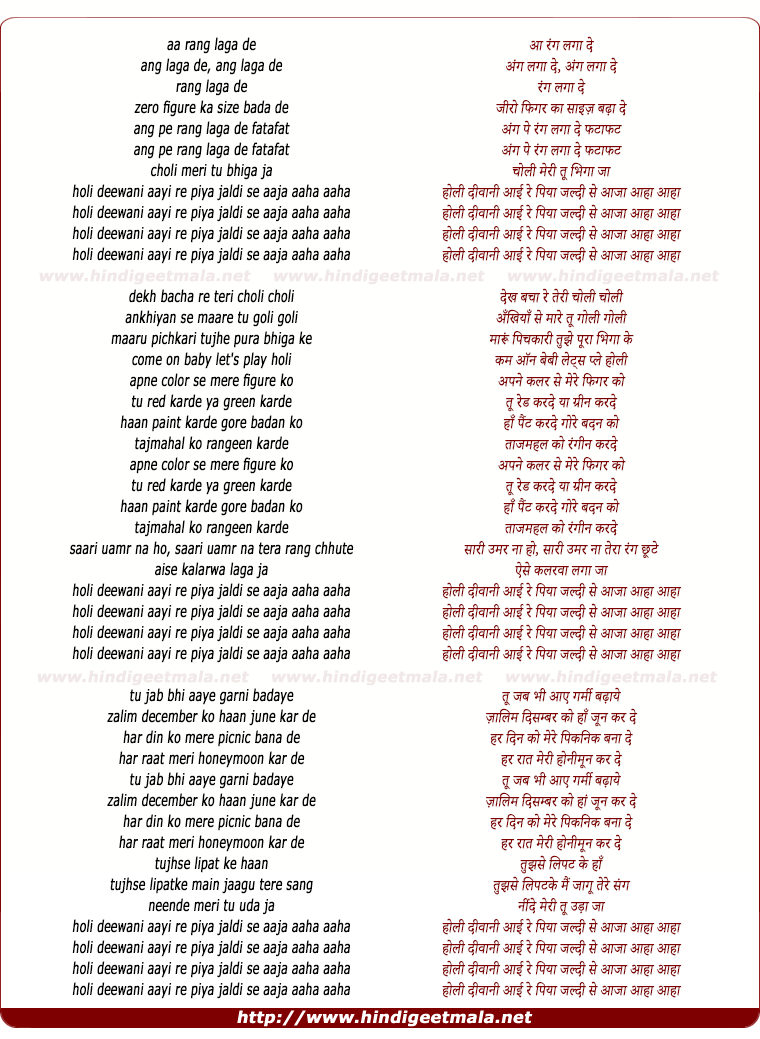 lyrics of song Holi Diwani Aayi Re