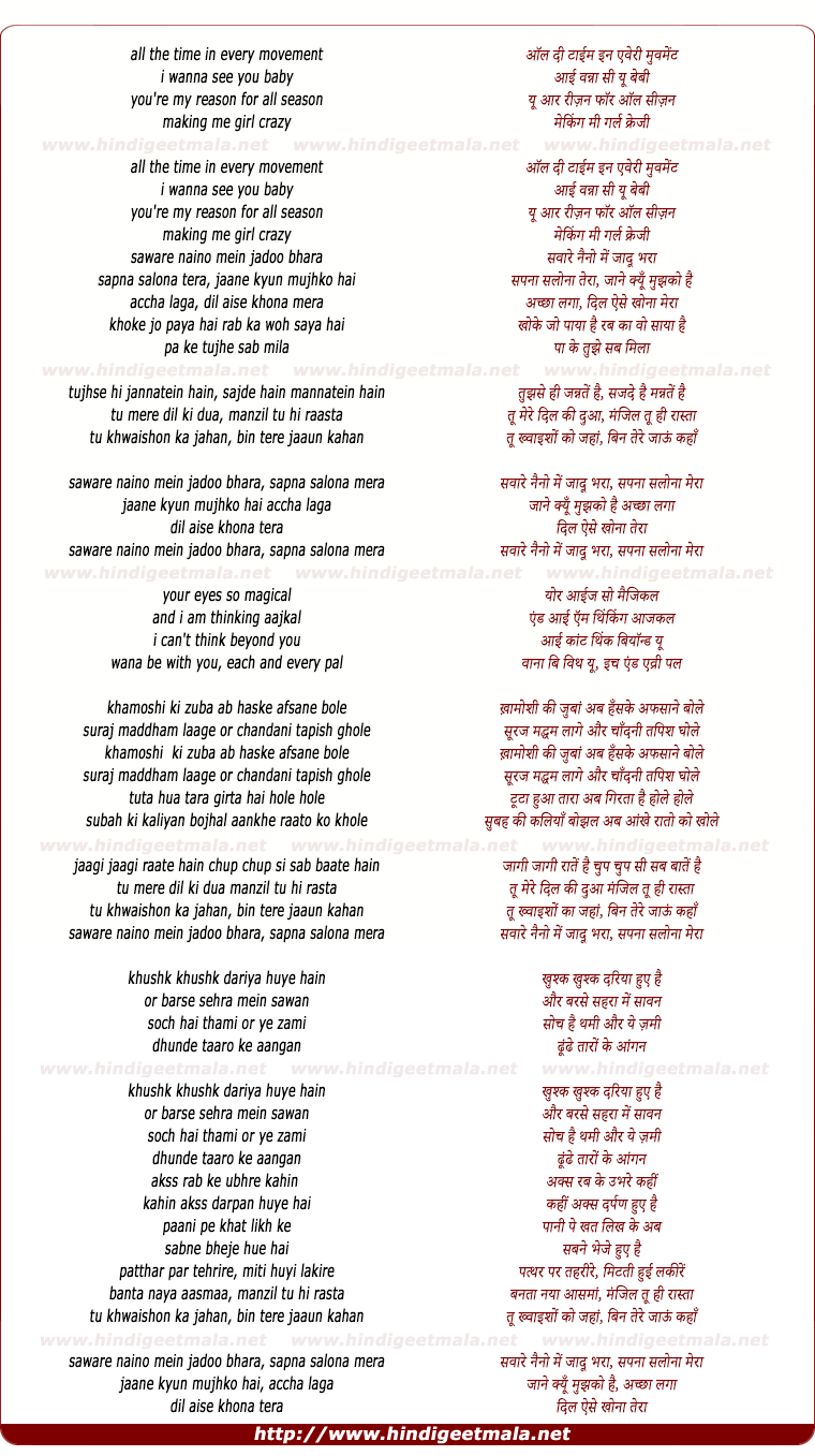 lyrics of song Saware Naino