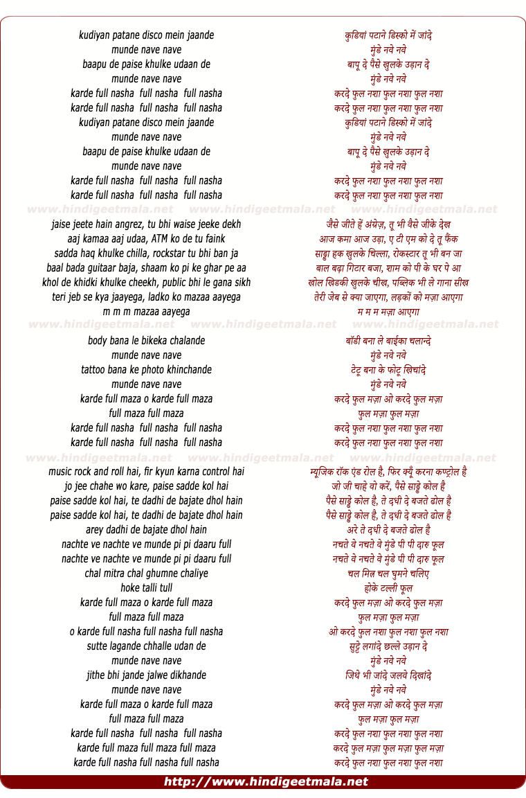 lyrics of song Munde Nave Nave