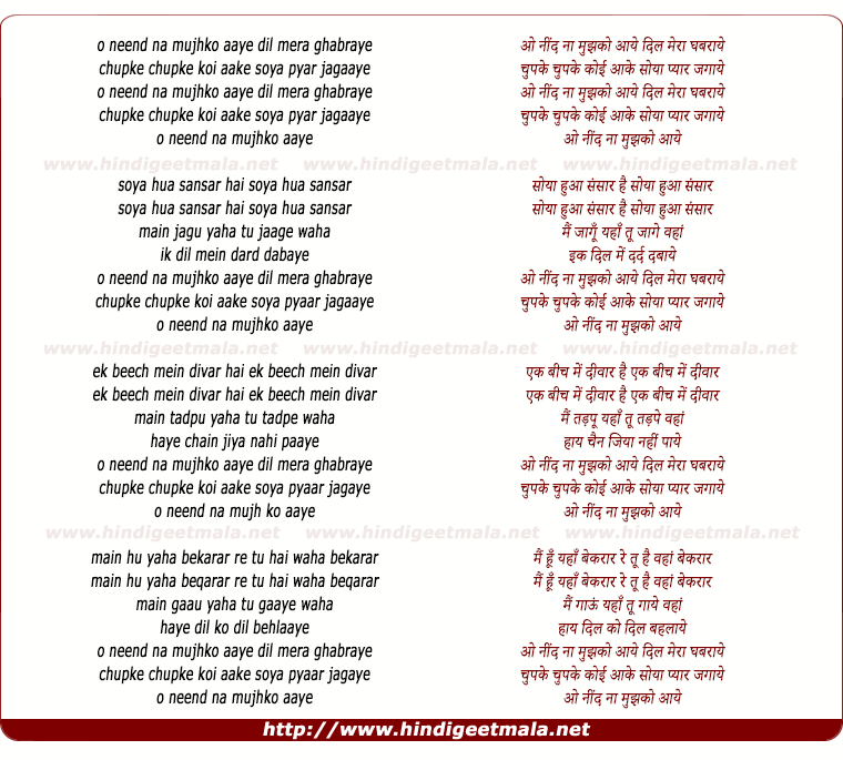 lyrics of song Neend Na Mujhko Aaye