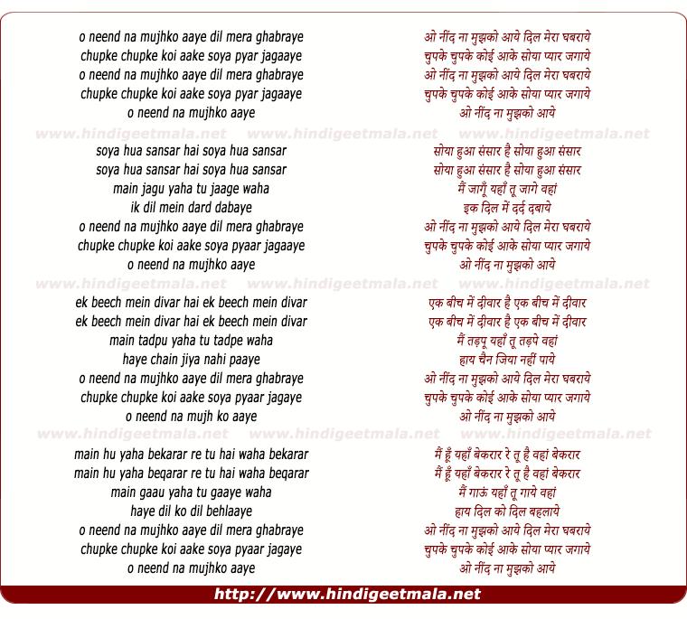 lyrics of song Neend Naa Mujhko Aaye