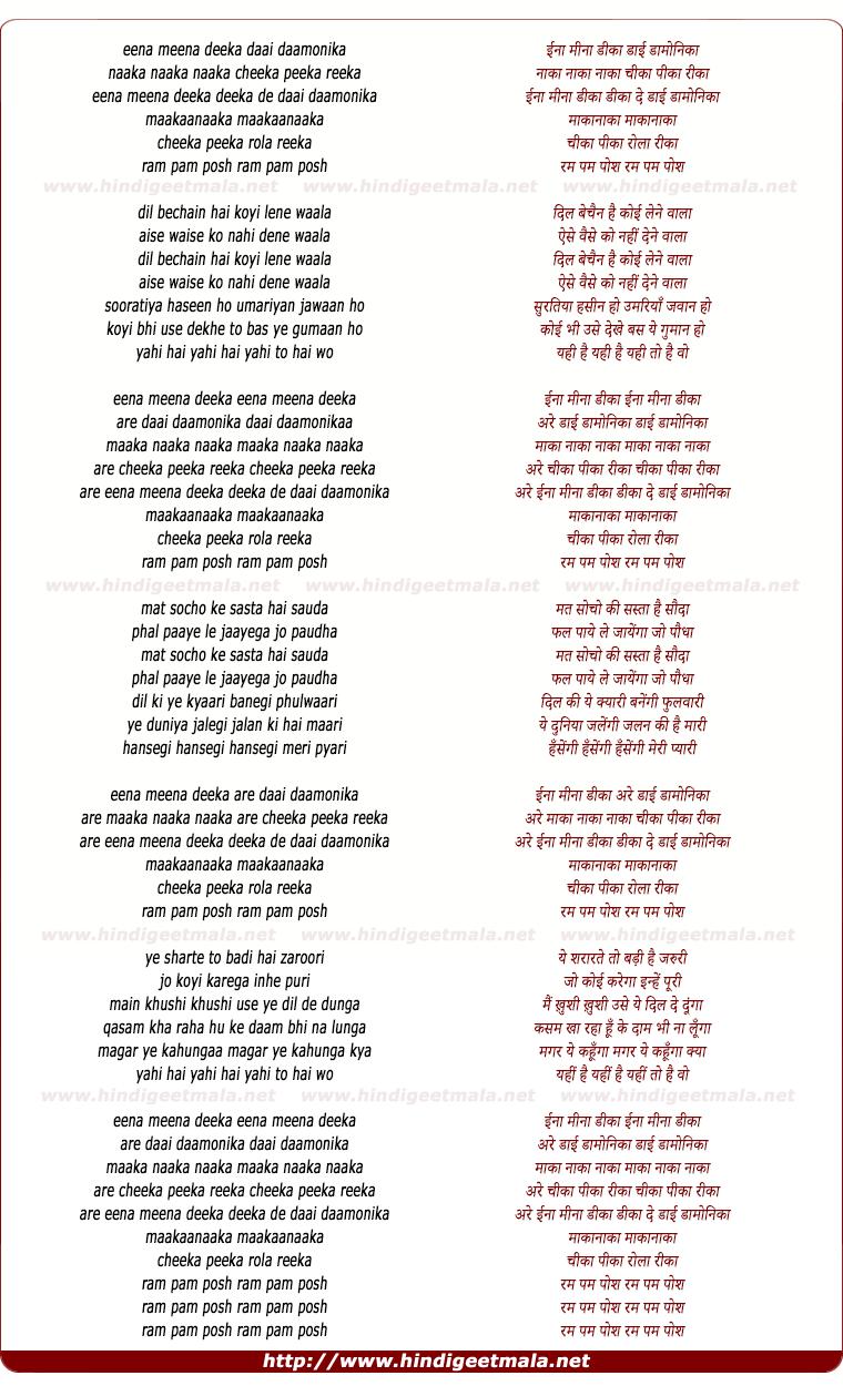 lyrics of song Eenaa Meena Deeka
