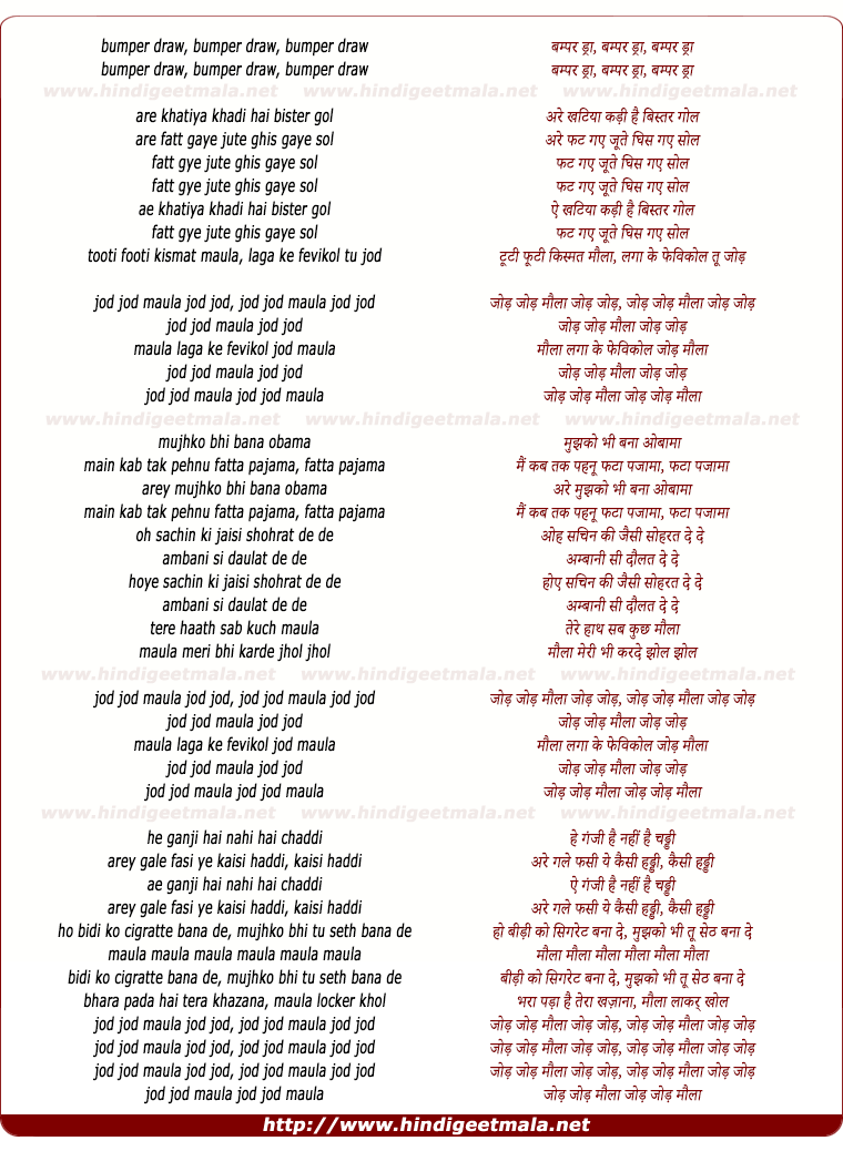 lyrics of song Jod Jod