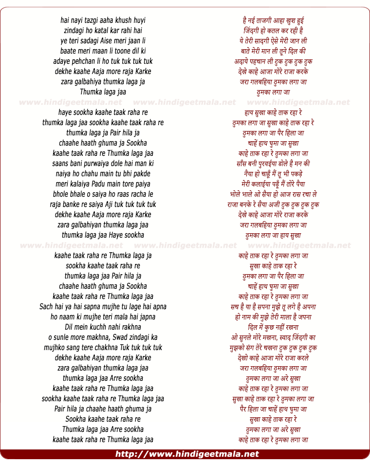 lyrics of song Tuk Tuk