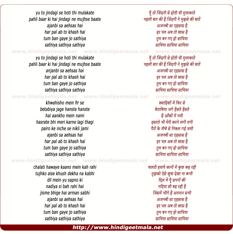 lyrics of song Sathia (Solo Version)