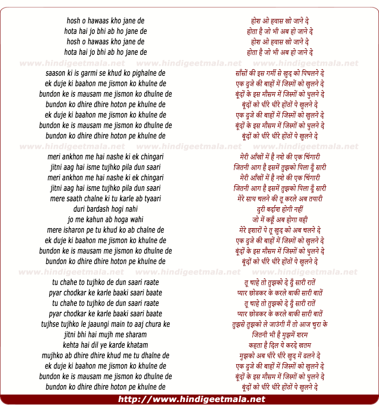 lyrics of song Hosh O Hawas