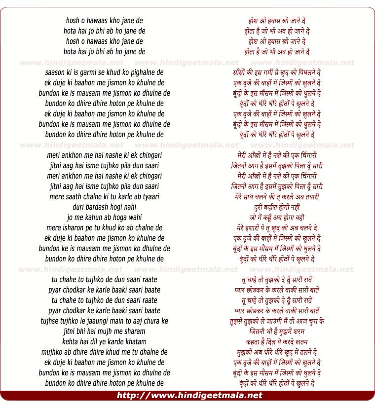 lyrics of song Hosh O Hawas