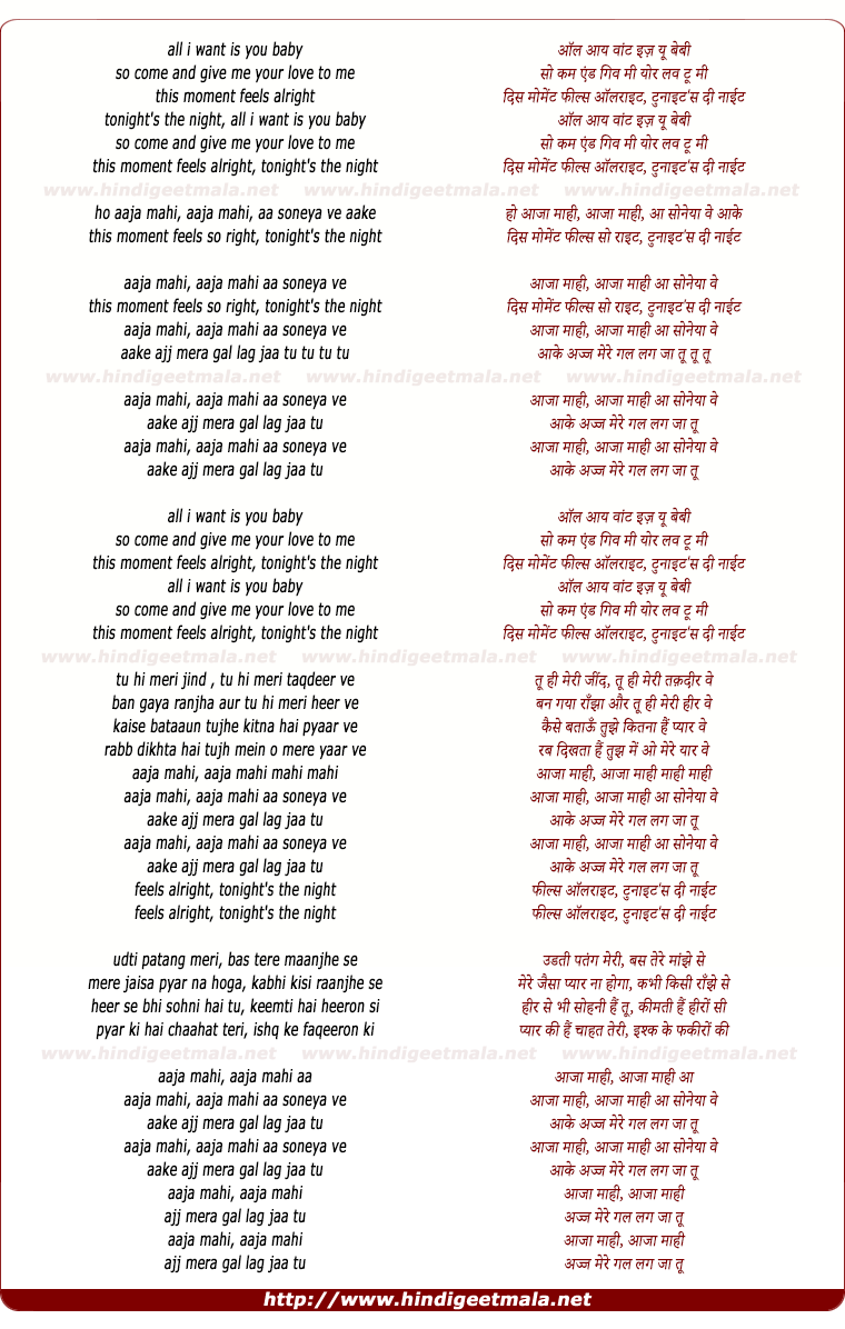 lyrics of song Mahi Aaja (Remix)