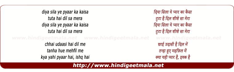 lyrics of song Diya Sila Ye Pyar Ka Kaisa