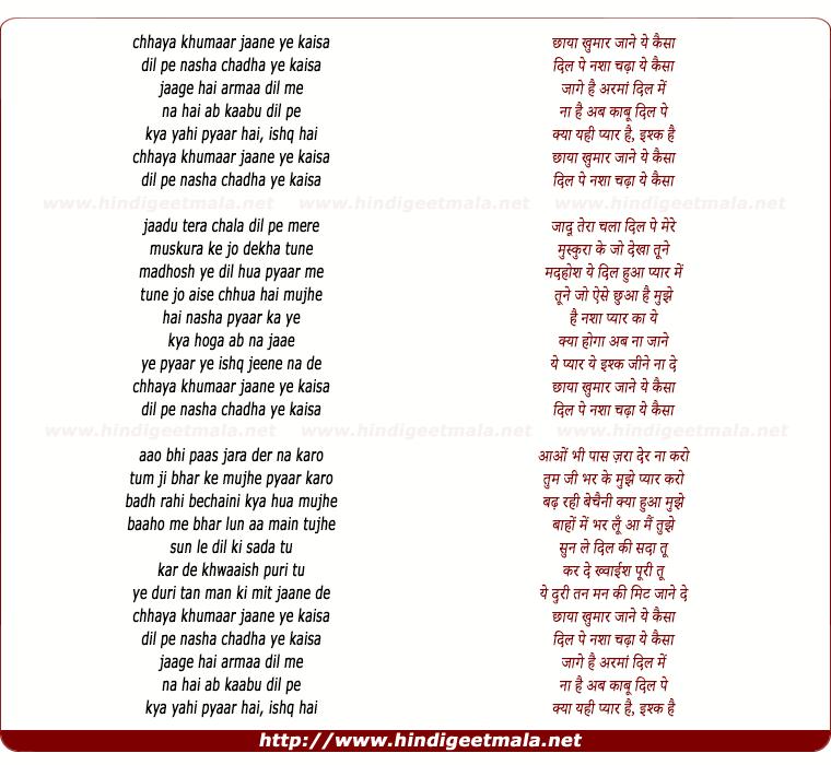 lyrics of song Chhaya Khumar Jaane Ye Kaisa