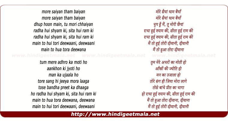 lyrics of song More Saiyyan