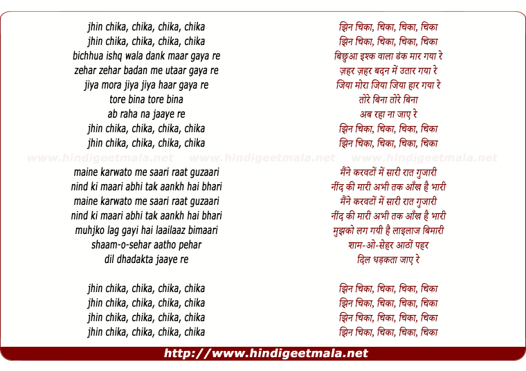 lyrics of song Jhinka Chika