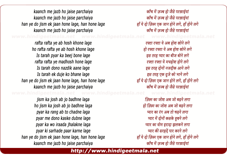 lyrics of song Do Jism Ek Jaan