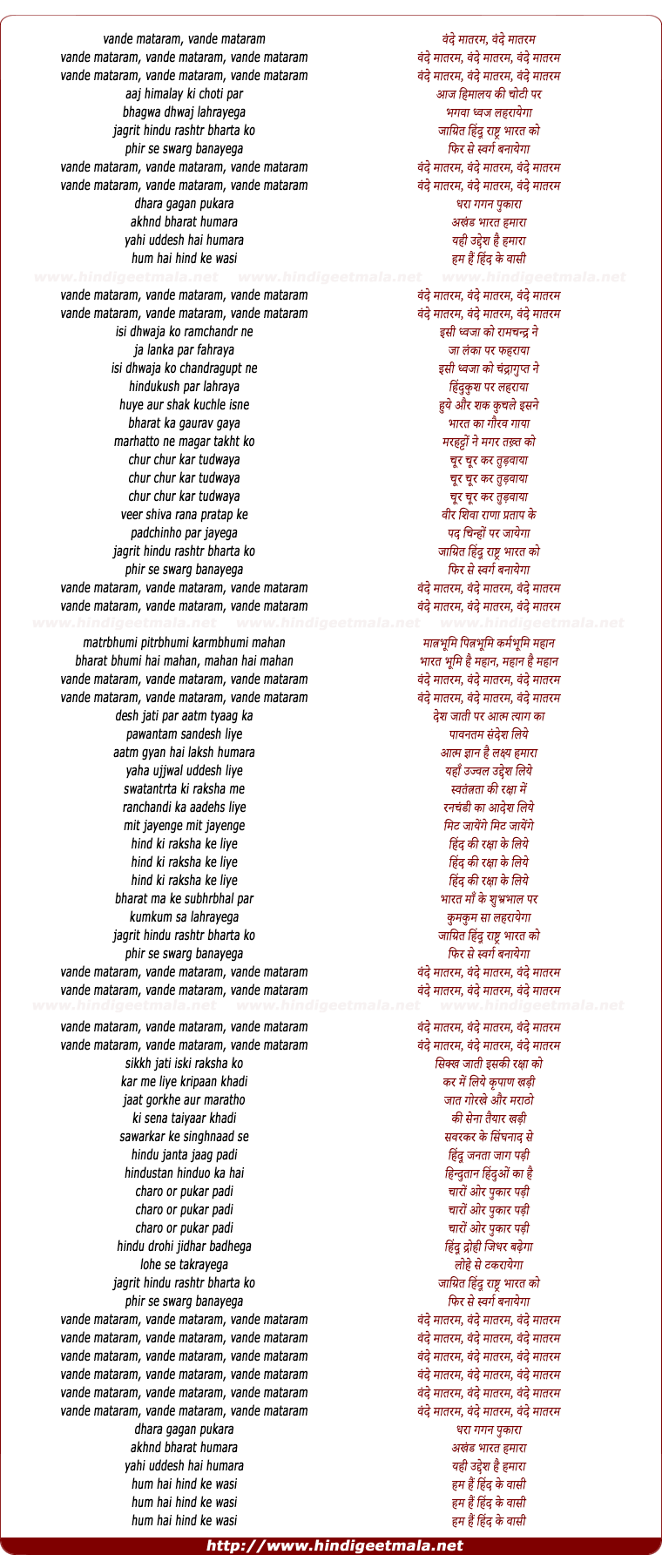 lyrics of song Aaj Himalay Ki Choti