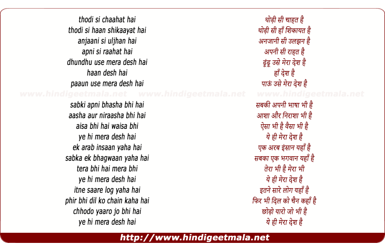 lyrics of song Deesh