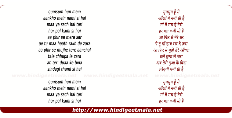 lyrics of song Maa