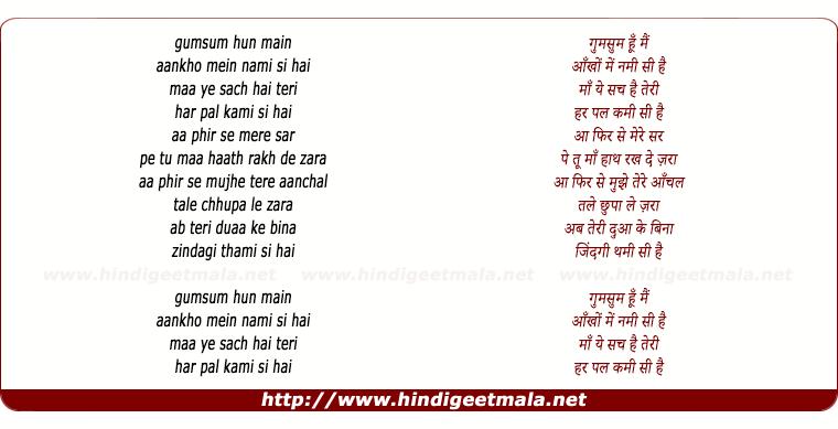 lyrics of song Maa