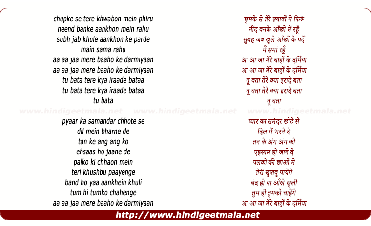 lyrics of song Chupke Se - Male