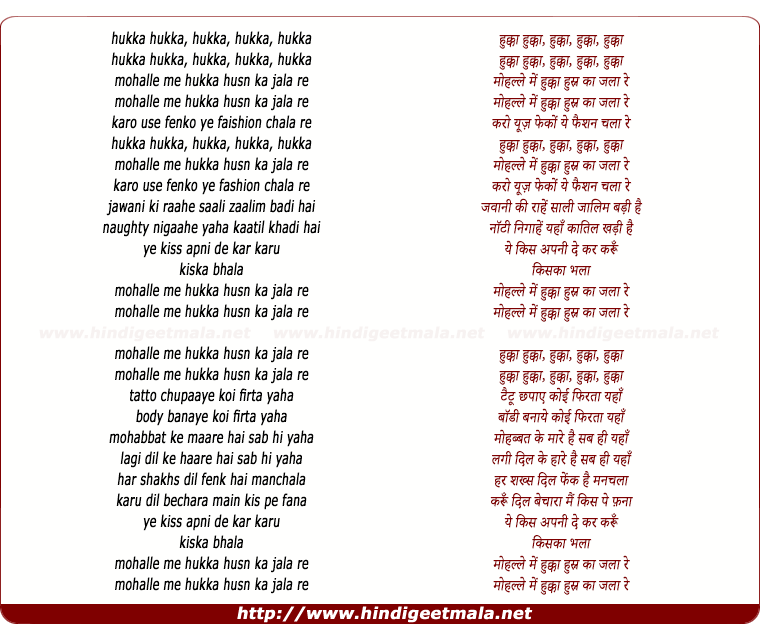 lyrics of song Mohalle Mein Hookah