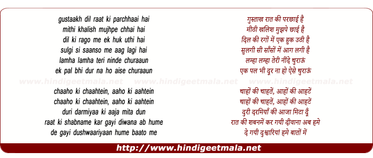 lyrics of song Gustakh Raat