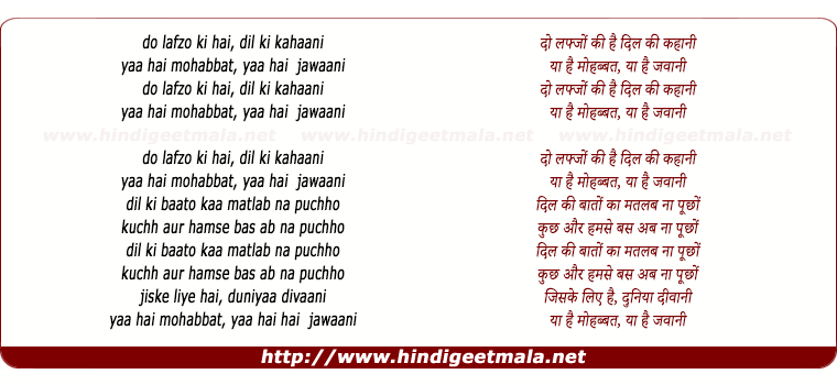 lyrics of song Do Lafzo Ki Hai Dil Ki Kahani
