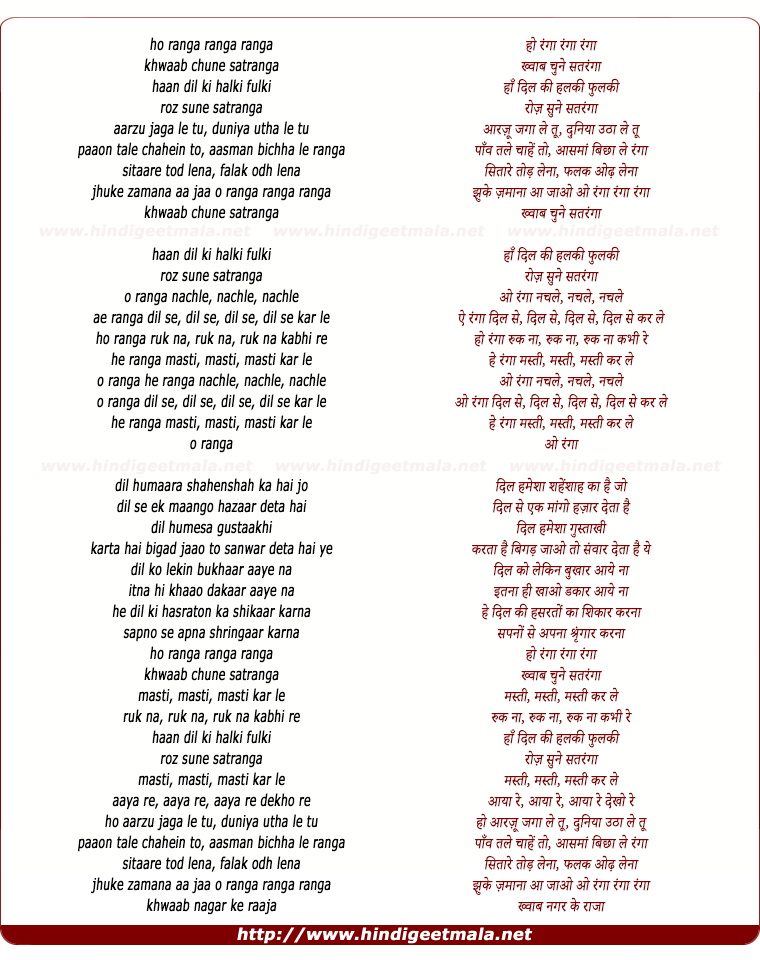 lyrics of song Ranga Ranga