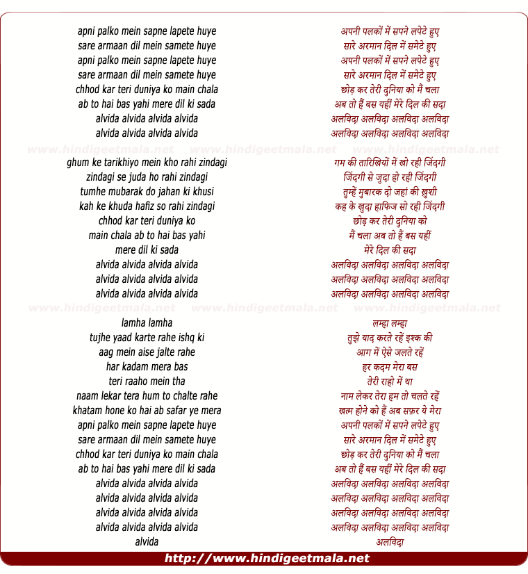 lyrics of song Alveeda