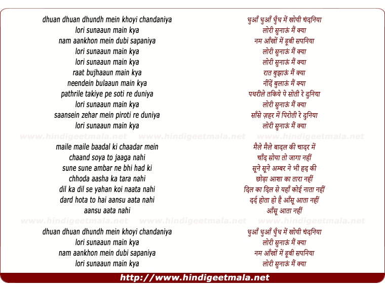 lyrics of song Dhuan Dhuan