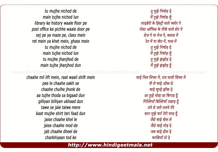 lyrics of song Nichod De