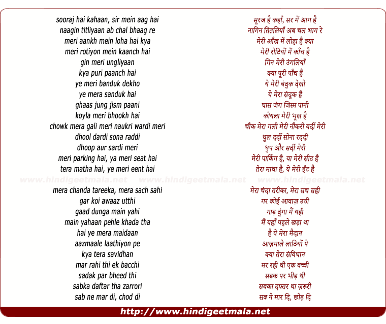 lyrics of song Sooraj Hai Kahan