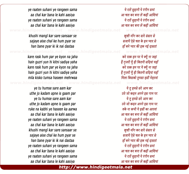 lyrics of song Yeh Raaten Suhani