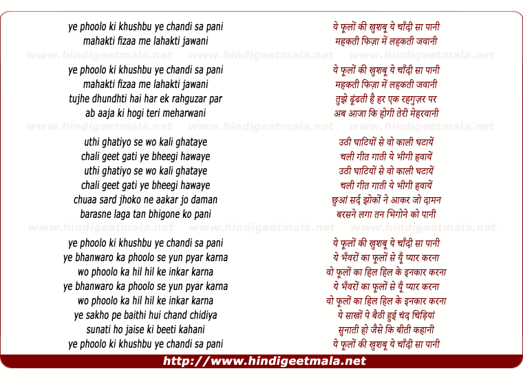 lyrics of song Yeh Phoolon Ki Khushbu
