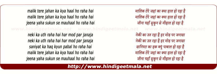 lyrics of song Malik Tere Jahan Ka Kya Haal