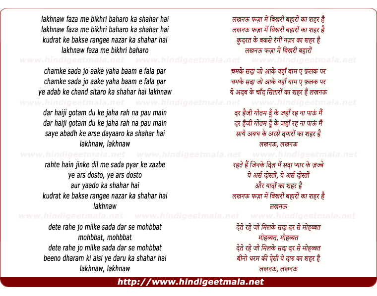 lyrics of song Lucknow Faza Mein Bikhri Baharon