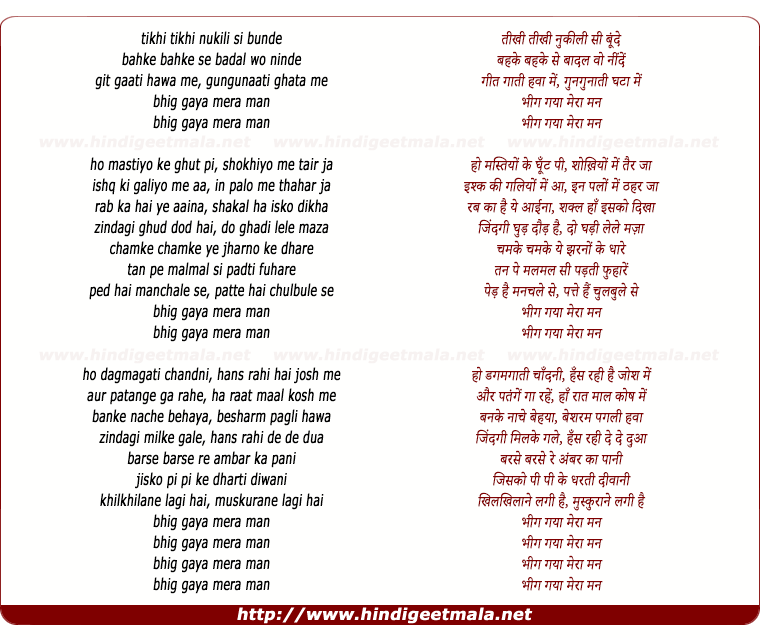 lyrics of song Bheeg Gaya Mera Mann (Cherrapunjee)