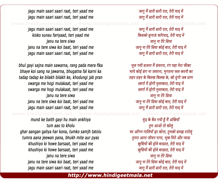 lyrics of song Teri Yaad Mein