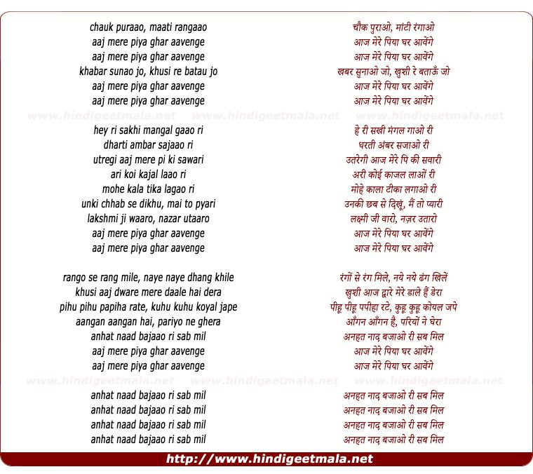 lyrics of song Piya Ghar Avenge